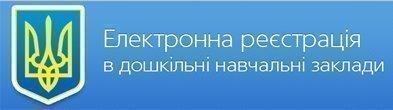 Онлайн реєстрація